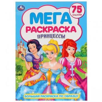 Мега раскраска Принцессы Умка, 75 заданий
