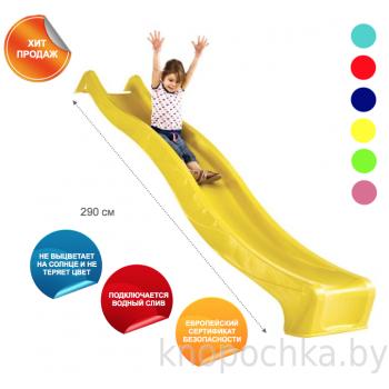 Скат для детской горки пластиковый 290 см