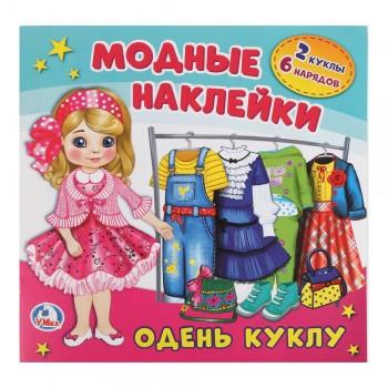 Книга с наклейками Умка Одень куклу