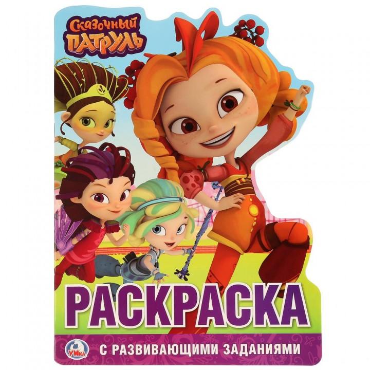 Раскраска Умка Сказочный патруль купить в Минске