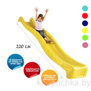 Скат для детской горки пластиковый 220 см