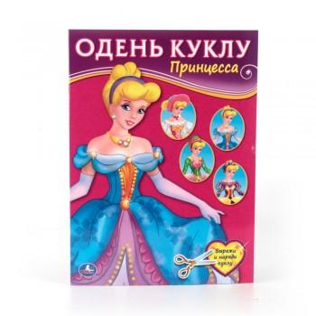 Книга-вырезалка Умка Принцесса (одень куклу)